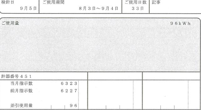 %e9%9b%bb%e6%b0%97%e3%81%94%e4%bd%bf%e7%94%a8%e9%87%8f%e3%81%ae%e3%81%8a%e7%9f%a5%e3%82%89%e3%81%9b